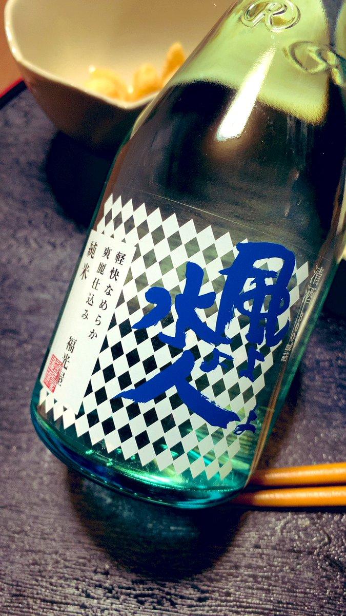 test ツイッターメディア - 今日は推しの作家さん方に良き事があったので更に呑みます🤤🍶  「風よ水よ人よ 純米酒」(福光屋)  金沢のお酒です。いい名前ですなぁ。 口当たり優しく身体に沁み込む味わい。  #晩酌 https://t.co/RiM8e40RPy