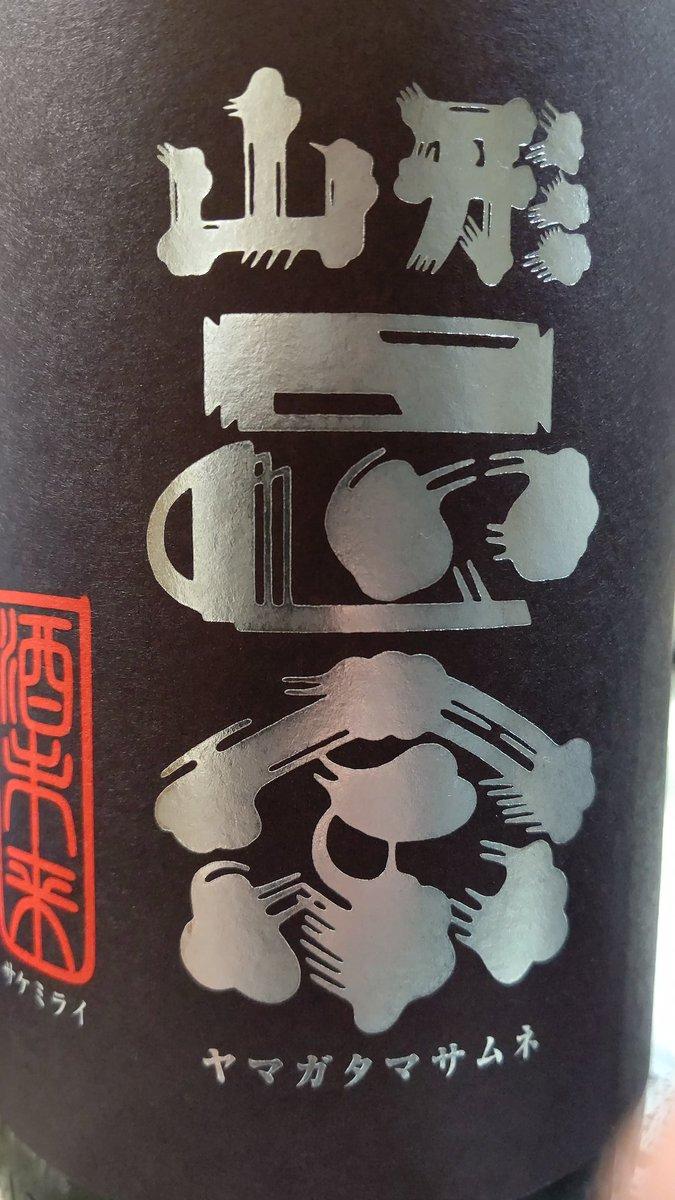 test ツイッターメディア - 飲んだぁ~😆🎵 山形正宗の純米吟醸 酒未来 サケミライ😶?? https://t.co/xE2wWyX2ne