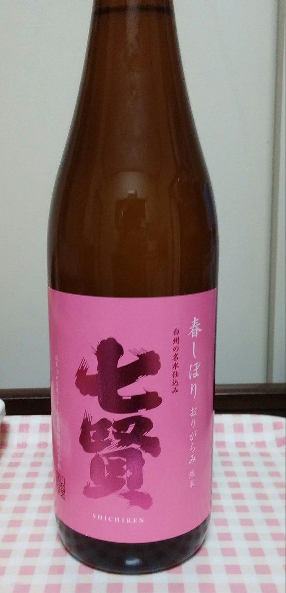 test ツイッターメディア - 日本酒「七賢」 好きなんですよねえ。  口当たりの柔らかさや 滑らかさは他にないというか、、  そして 恐ろしい程の コスパの良さ。  #七賢 https://t.co/fqtlDpr7ZV