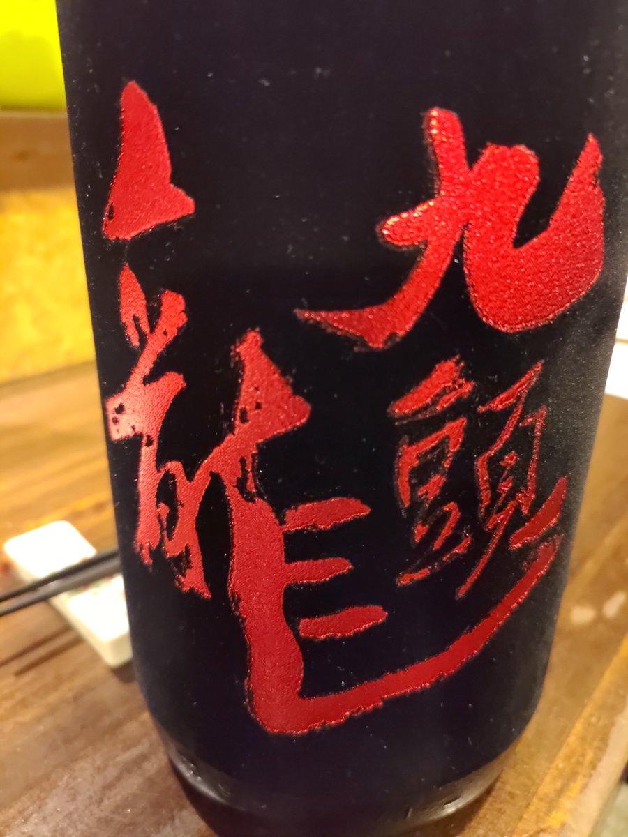 test ツイッターメディア - 福井県黒龍酒造より、九頭龍大吟醸  旨すぎ。 メロンのような瓜系の甘さ、でも力強い。 黒龍さんのところ日本酒はすごいよね https://t.co/osrE7M6MFv