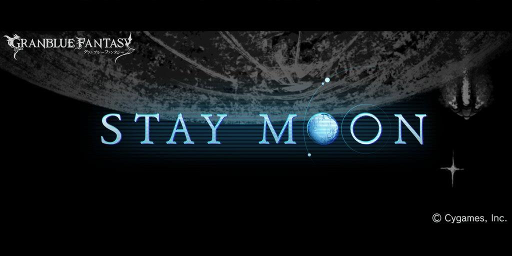 test ツイッターメディア - 【グランブルーファンタジー】イベント「STAY MOON」が開催!イベントストーリーをクリアして特別なアイテムや報酬をゲットしよう!アイザックからのメッセージを受け、カシウス救出に向けた最大規模の作戦が動き出す――詳しくはゲーム内のお知らせをご確認下さい。 #グラブル https://t.co/kMY6WR6BkD