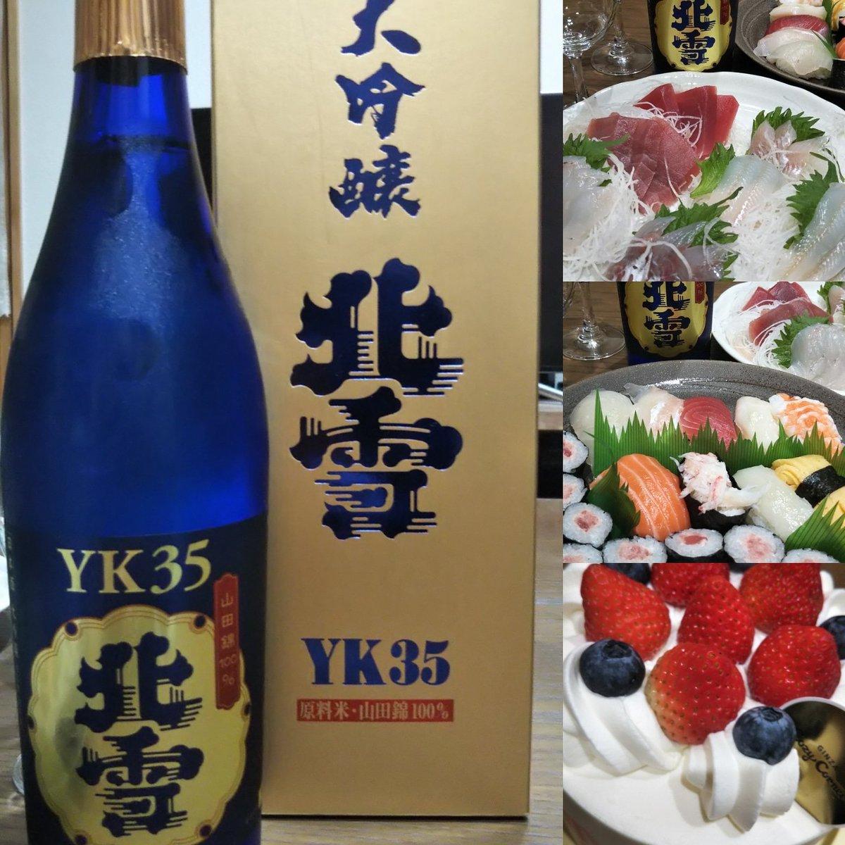 test ツイッターメディア - 先日に子供の誕生日に新潟県佐渡の北雪酒造さんの北雪 大吟醸 YK35を頂きました。香り豊かで味わい深く、とても綺麗で美味しいお酒でした。😋👍 #北雪酒造 #YK35 https://t.co/IhPXE9Nr7X
