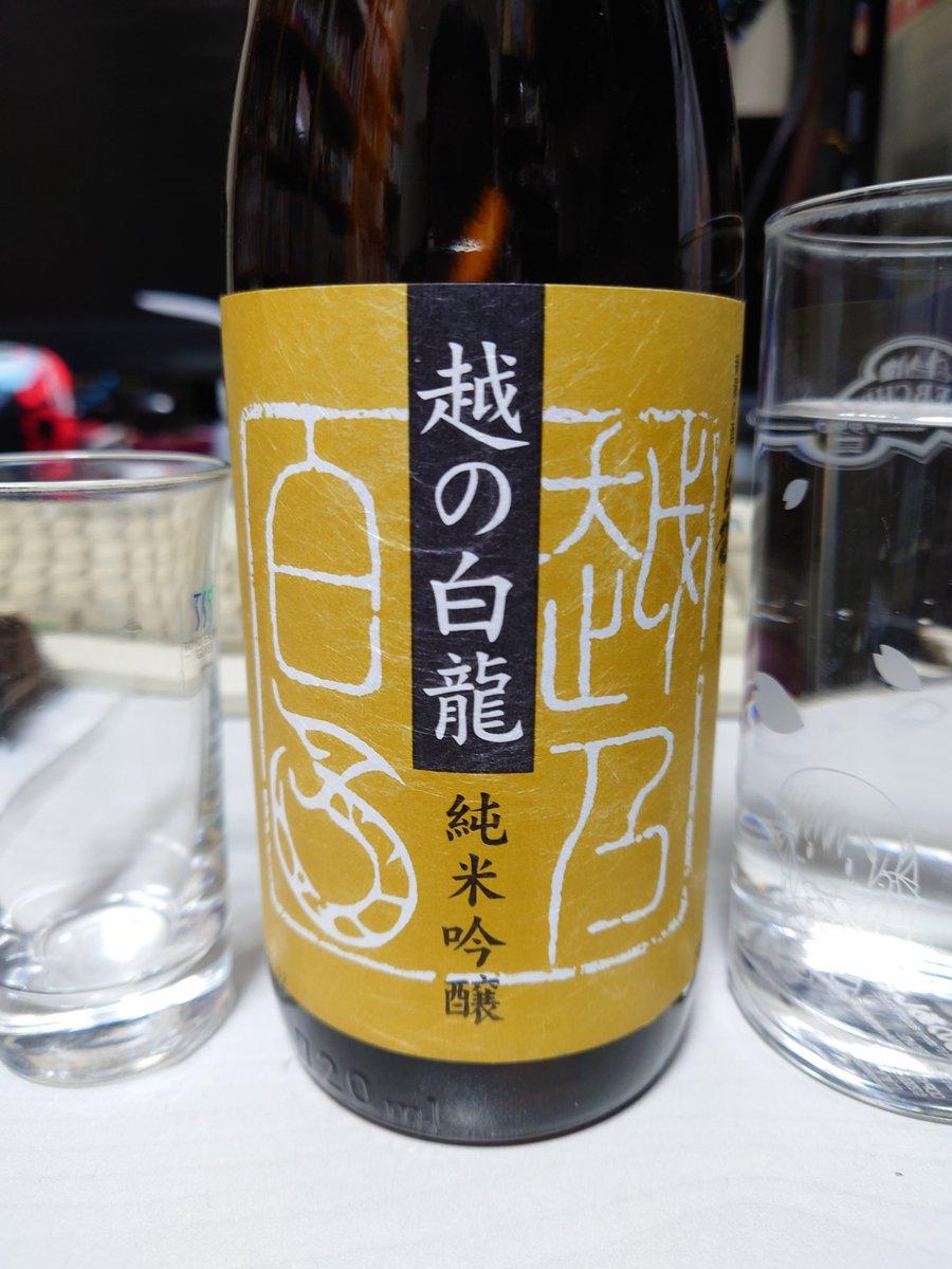 test ツイッターメディア - 本日の日本酒。越の白龍 純米吟醸。越のなんとかはいっぱいあるけど、これはどうだろか。 https://t.co/q9qb5zg6r6