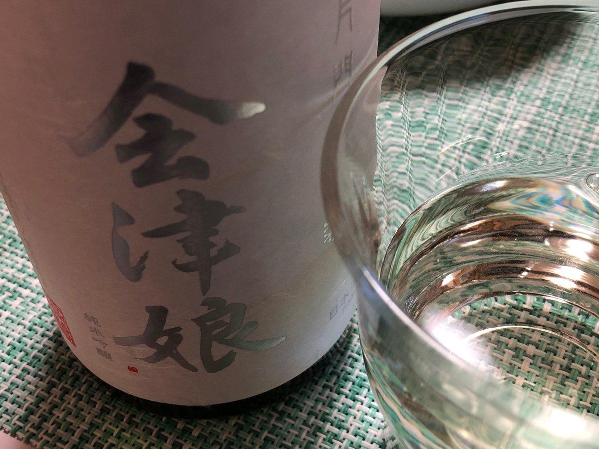 test ツイッターメディア - 日本酒に移行🍶 会津の名酒「会津娘」 https://t.co/UaB6qaPl04