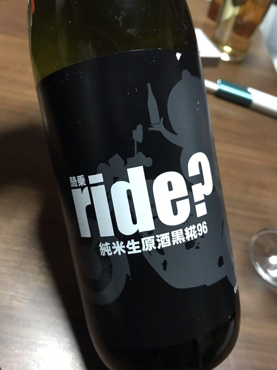 test ツイッターメディア - 色々あって、冷蔵庫で保存してた山口岩国・酒井酒造さんの「五橋RIDE? 純米生原酒黒糀96」を開封。精米歩合96、ほぼ「研いだだけ」のあたおか日本酒。  旨い…………米感めちゃめちゃありつつ、旨い。 https://t.co/gIL75tVhSP