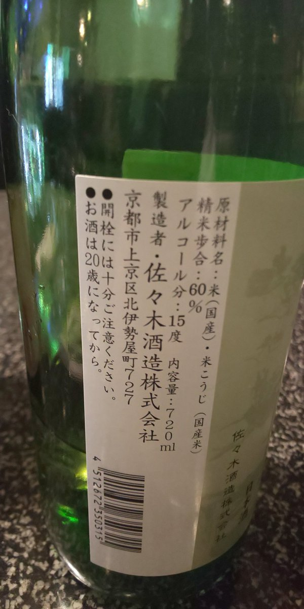 test ツイッターメディア - 聚楽第 純米吟醸 佐々木酒造(京都)  精米歩合/60% アルコール分/15度 日本酒度/+4.0(やや辛口) 酸度/1.3  京都産・祝米を原料に、濾過などを差し控えて米の旨み、香りをそのままに瓶詰めした自然流の純米吟醸酒です。まろやかな口当たり、キレの良い喉ごし。  #酒備忘録mori https://t.co/1L8bCzcP3K