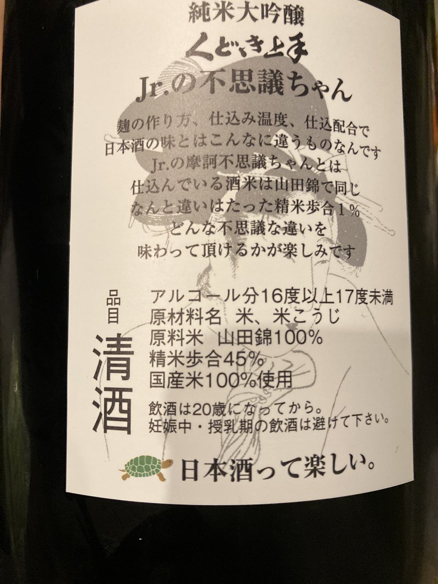 test ツイッターメディア - くどき上手うまし。完全にくどき上手。日本酒って楽しい。 https://t.co/L76Wcl7HFb