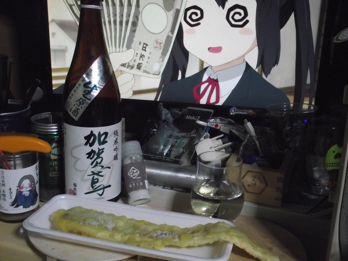 test ツイッターメディア - 福光屋・加賀鳶純米吟醸生原酒 と 穴子の天ぷら 能登の焼きしおで https://t.co/ce4mSyqnx6