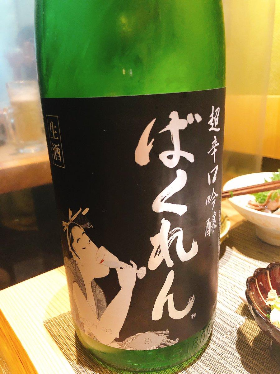 test ツイッターメディア - 尾瀬の雪どけ、飛露喜、ばくれん 久々の日本酒だから酔っちゃった🥰 https://t.co/aQtxU8jei7
