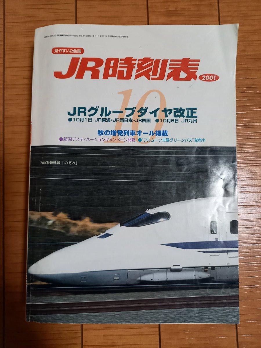 test ツイッターメディア - 自宅の整理してると、古い時刻表や京阪電車のレジ袋?も出て来ました。旧塗装のイラストですね。 https://t.co/3qYRcCAd6x