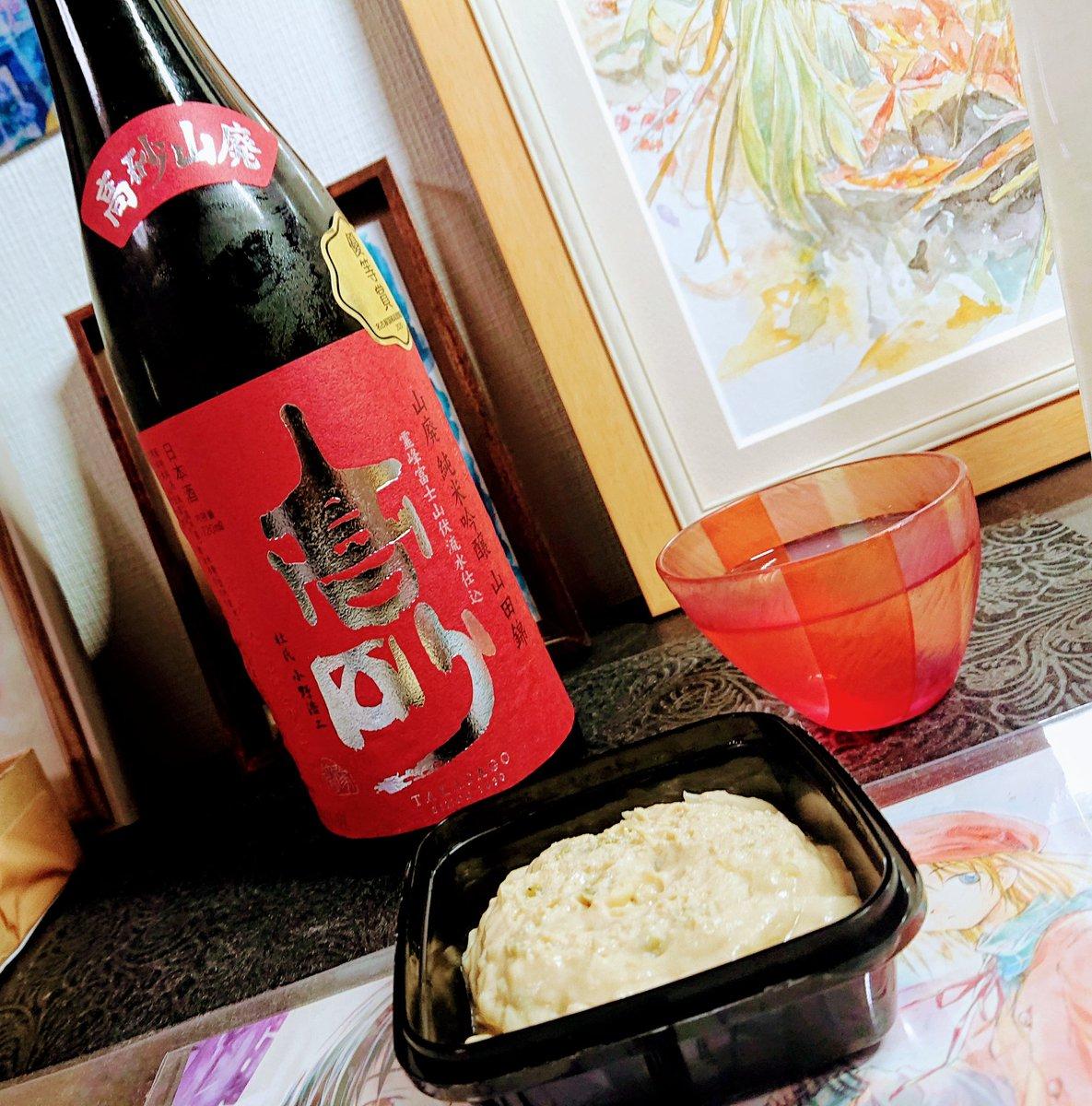 test ツイッターメディア - にじバラの影響を受けて、富士高砂酒造さんの山廃仕込純米吟醸と、田丸屋本店さんのわさび漬けを買ってきた。このお酒めっちゃ飲みやすいね。お米のいい香りと甘みが食欲を高めてくれる。わさび漬けの辛みとお酒の甘みが凄く合う。美味しい。 https://t.co/WOQE2dLf2H