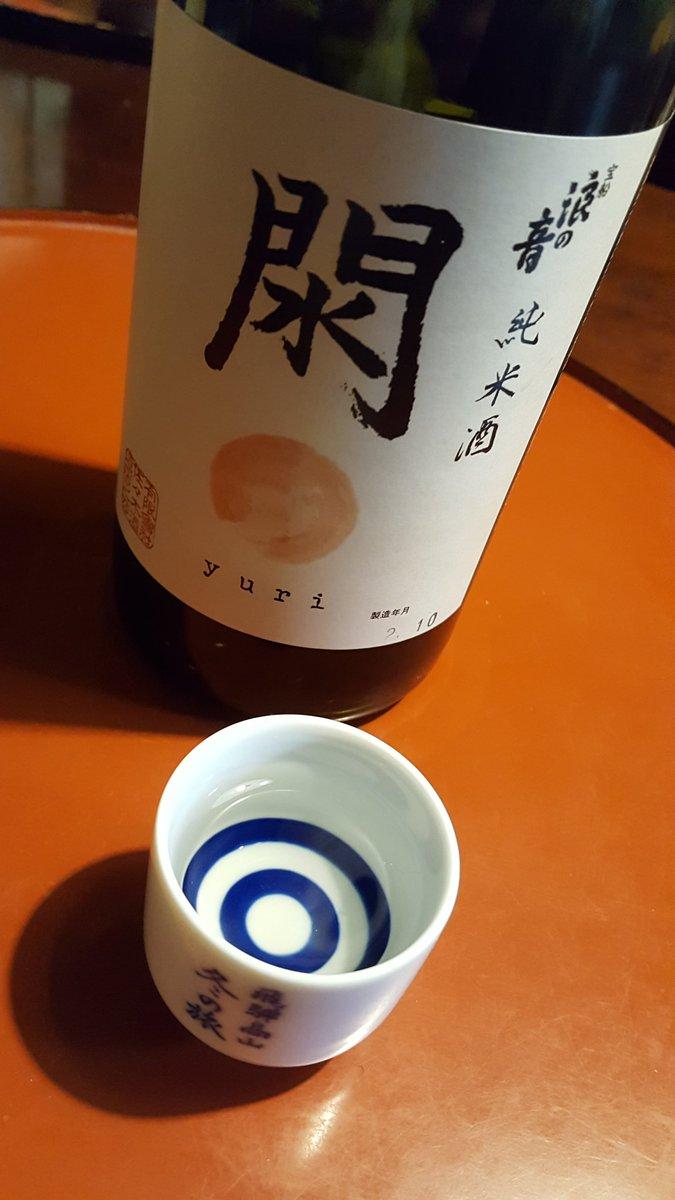 test ツイッターメディア - 佐々木酒造さんの『閖』、時間が経ったらすっきりしてきて、違った表情が出てきたのだ :3  #浪の音 #閖上 #純米酒 https://t.co/nWDv0aE8Oy