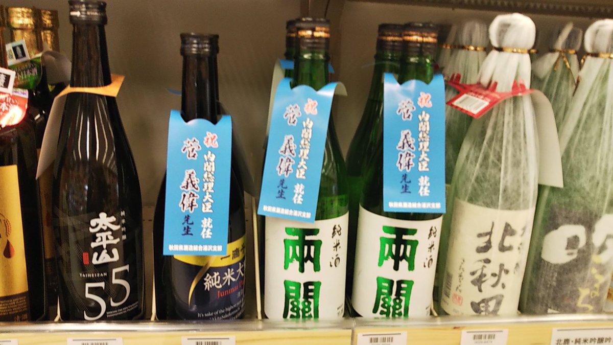 test ツイッターメディア - @dj_kummer 秋田県湯沢市の両関酒造です。 この他にもお酒の種類が豊富でお取り寄せもできます。 この時は同市出身の菅首相が就任して間もない頃の特別ラベルでしたが😅 https://t.co/npNAQMHymw