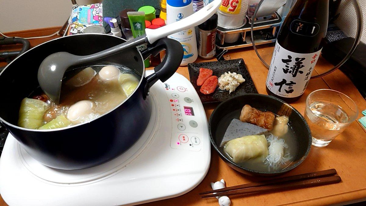 test ツイッターメディア - さて夕飯はおでんに数の子ワサビ、明太子をつまみに日本酒本醸造謙信を頂く。旨い!おでんはロールキャベツ入れてみた。彩りが鮮やかになるな。 https://t.co/4xPfI1CIpJ