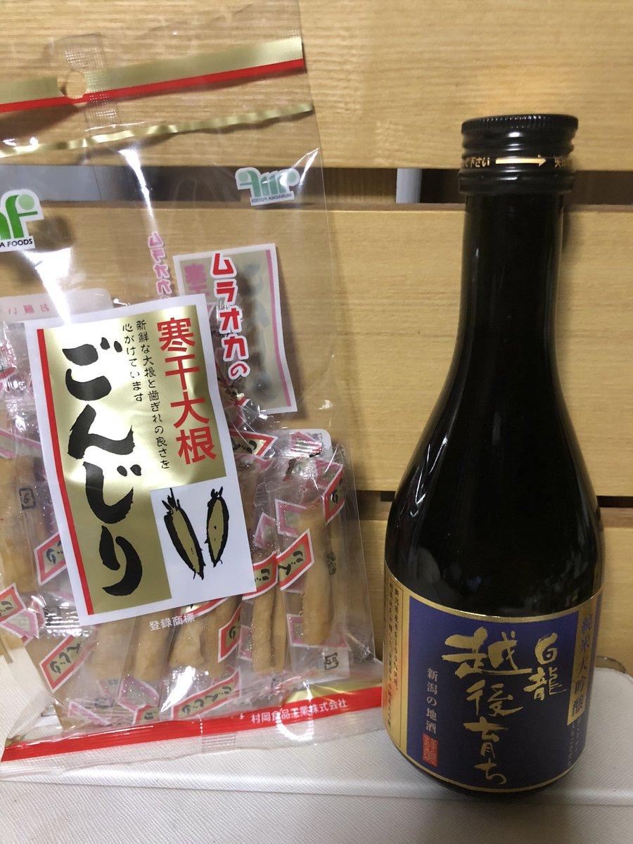 test ツイッターメディア - 今日の晩酌🍶  お酒は日本酒の白龍越後育ち  おつまみはごんじり  うん、今日もお酒が美味しい😊 https://t.co/X5vzZBCS55