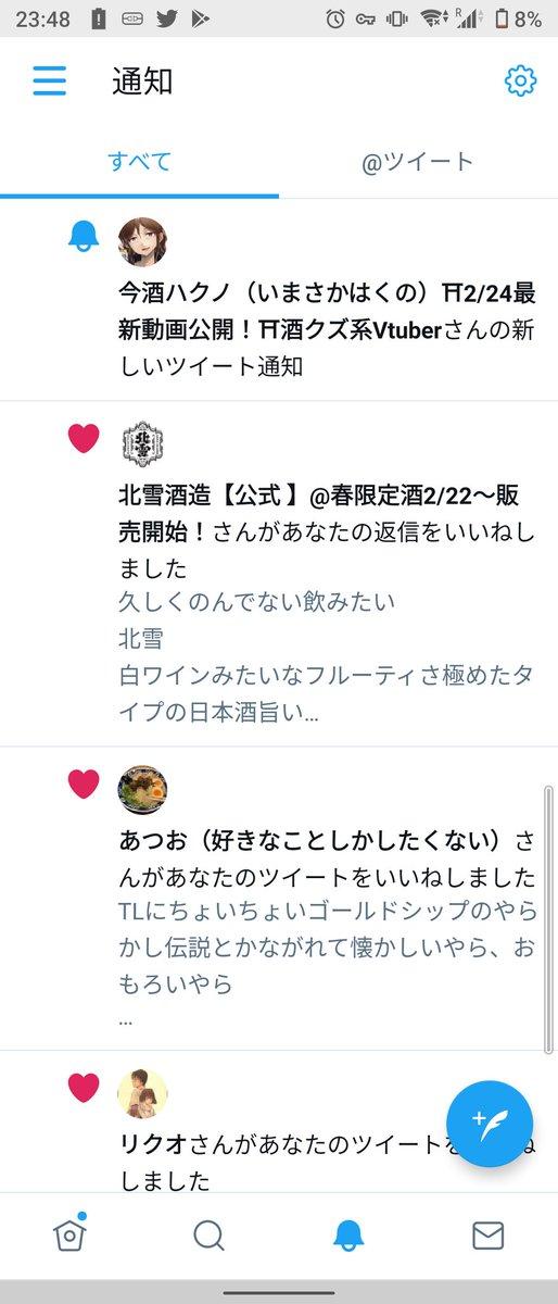 test ツイッターメディア - 北雪酒造に補足された(゚∀゚) https://t.co/uzobweV7Og