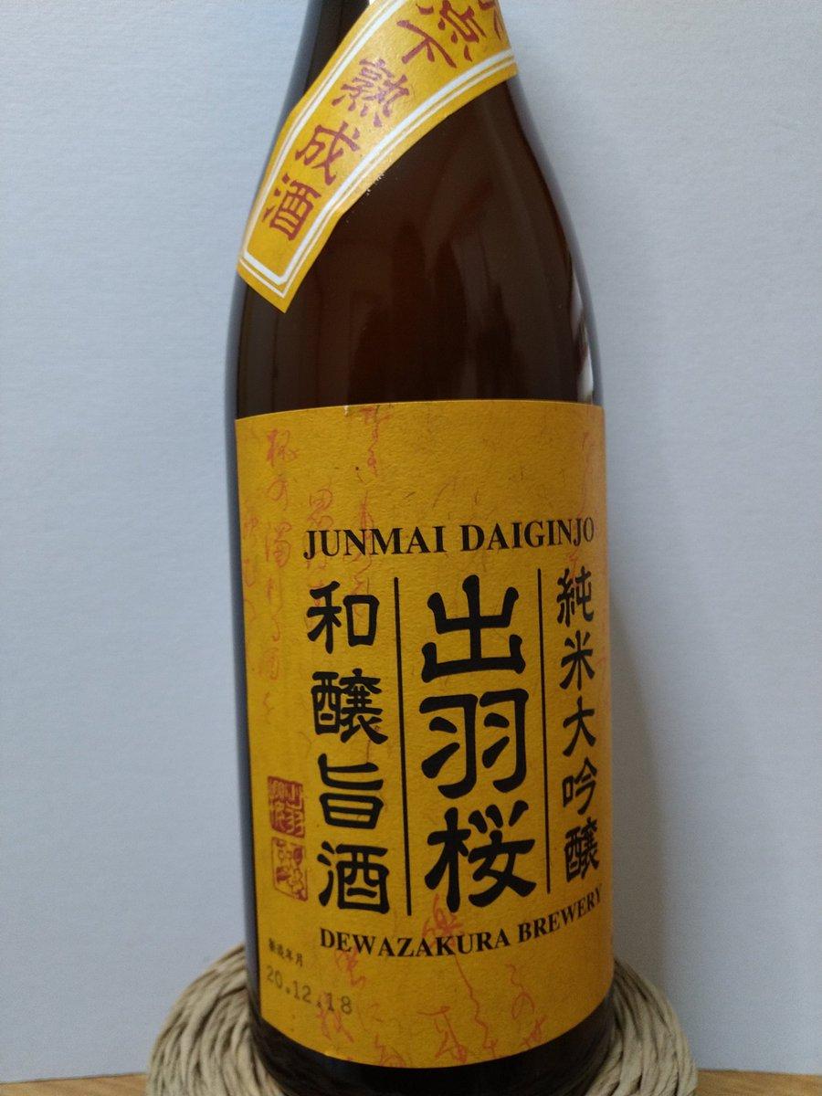 test ツイッターメディア - 久々の日本酒は「出羽桜 純米大吟醸 和醸旨酒」。 香りは穏やかで、口に含んで少し後に力強い味が広がる。  肴は菜の花にしん。所謂ままかりのような仄かな酸味がこの酒によく合う。 https://t.co/OlP7gHJf6C