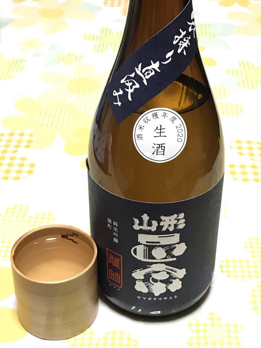 test ツイッターメディア - 山形正宗 袋採り直汲み 純米吟醸 雄町 生原酒  程よい酸味に甘味と旨味がのってくる。 最後は苦渋でドライにキレる。 美味い(*⁰▿⁰*)  山形県、水戸部酒造さんの酒。 ほんのりオリがあり、薄っすら白色。  #日本酒 #山形正宗 https://t.co/dF5huHApXH