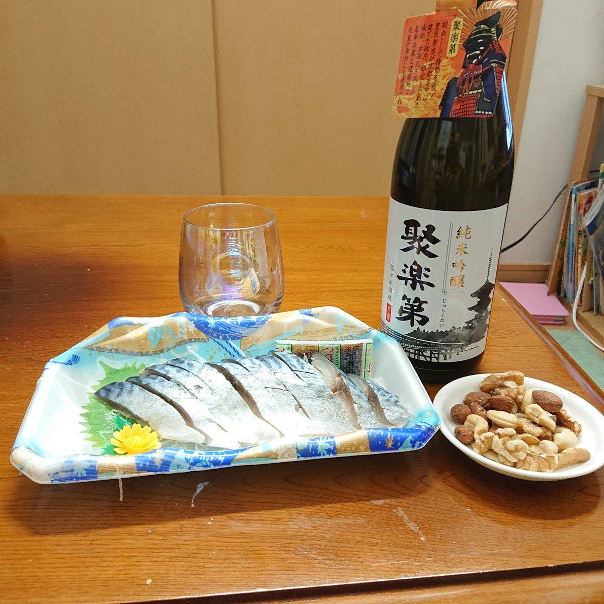 test ツイッターメディア - 今日の晩酌はあの佐々木酒造さんの聚楽第、肴はシメサバとナッツ🥜 さっぱりとした飲み口、ほどよい甘味で何杯でもいけます😁 #日本酒好きな人と繋がりたい  #佐々木酒造 https://t.co/CO9LNqSv68