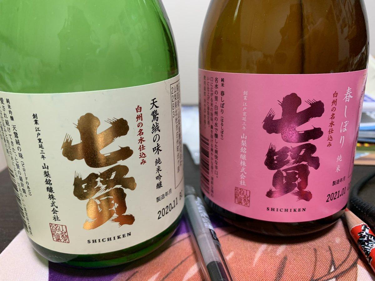 test ツイッターメディア - 山梨の日本酒  七賢  キレがあって後味スッキリ https://t.co/jIullCG2qN