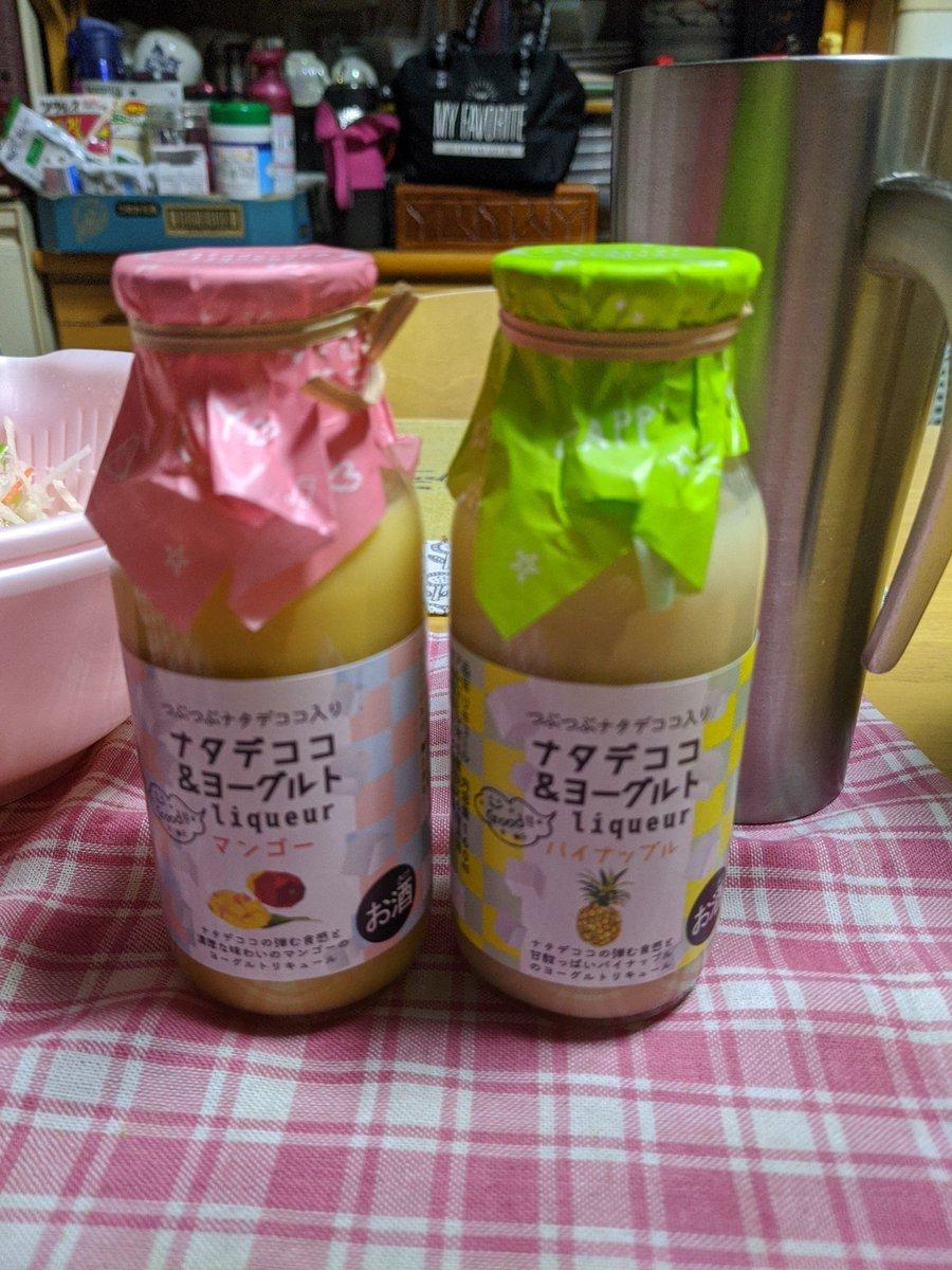 test ツイッターメディア - 菊水酒造さんから発売されている ナタデココ&ヨーグルトのマンゴー味とパイナップル味を試飲していきたいと思います。  ヒャッハーアルコールもう我慢できねぇ! https://t.co/UEC5QVGZOW