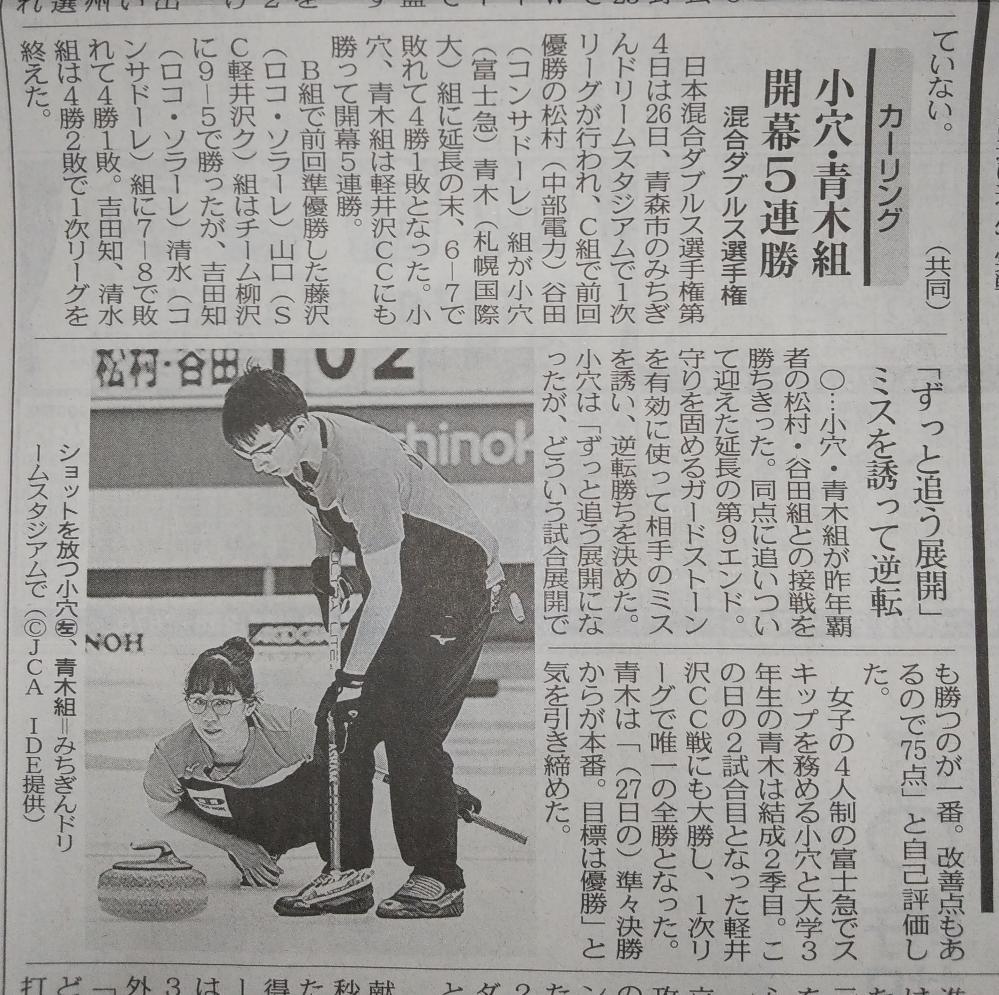 test ツイッターメディア - 今朝の新聞。   #カーリング   小穴・青木組 開幕5連勝   混合ダブルス選手権 https://t.co/8KfE3oaANp