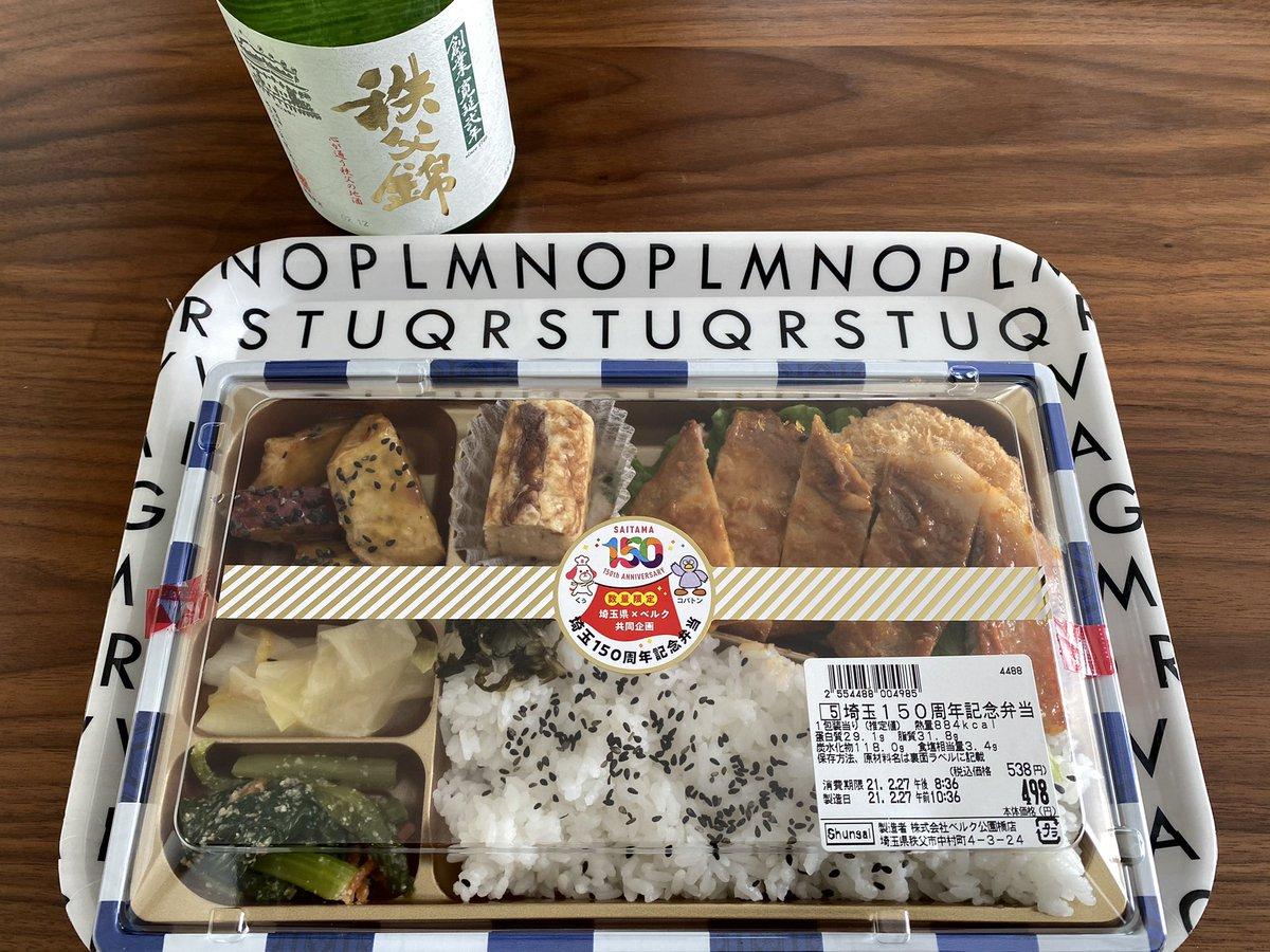 test ツイッターメディア - 今日のランチはベルクで買ってきた 埼玉150周年記念弁当✨ お飲み物はせっかくなので秩父錦にしましょうか😋 #日本酒 #埼玉の地酒 https://t.co/lVJUGFCTcc