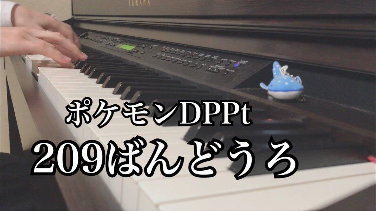 test ツイッターメディア - 【演奏動画】 209ばんどうろ(ポケモンDPPt) / 佐藤仁美  動画→ https://t.co/8PTjUgjnBT  #ポケモン25周年 おめでとうございます! そして #ダイパリメイク 😭 僕が初めてプレイした作品です。 てことで、思い出の1曲を。   #ピアノ #弾いてみた #ポケモンデー #PokemonDay  #ポケモンBDSP https://t.co/sS97IG0h2A