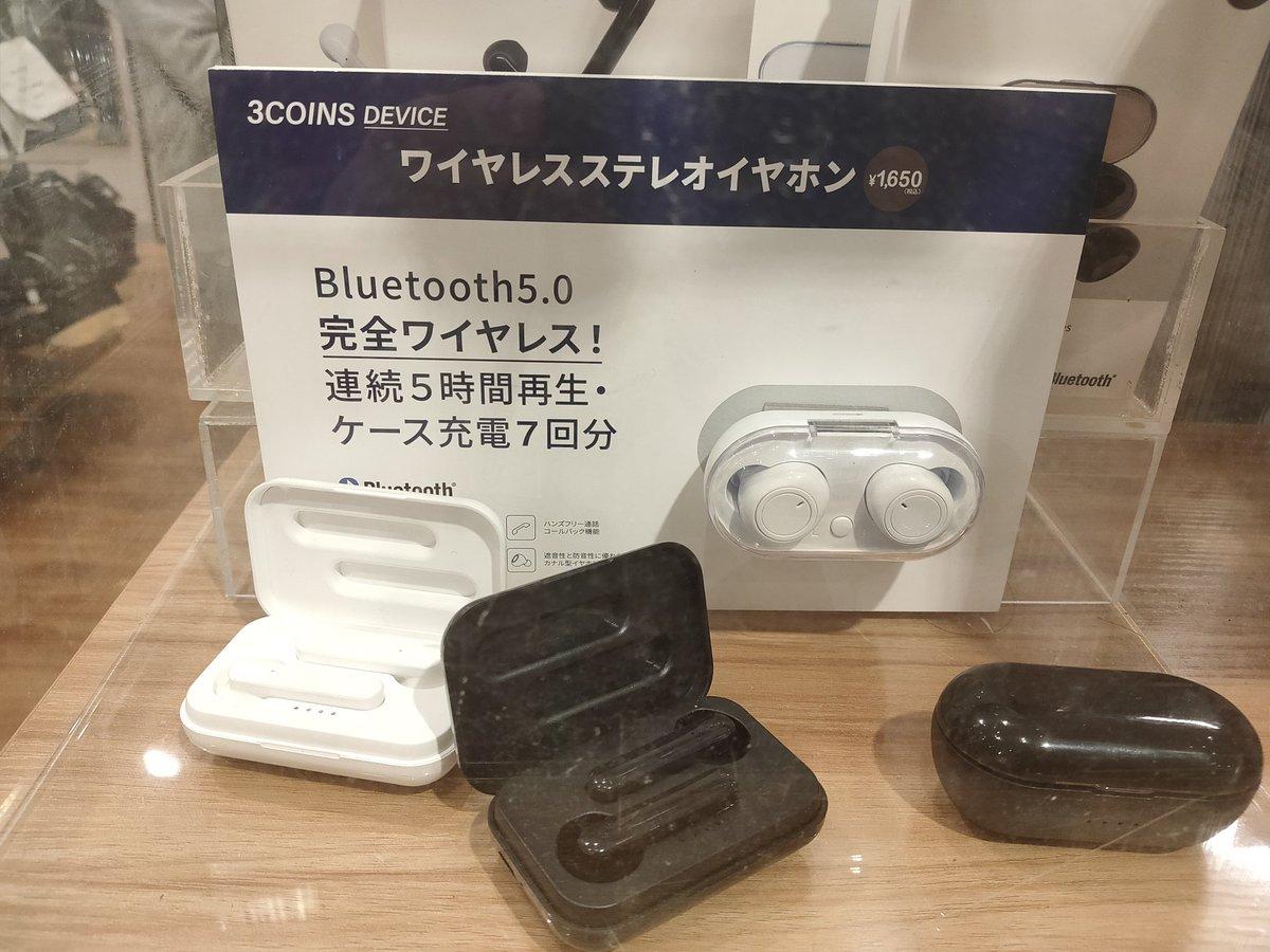 test ツイッターメディア - スリーコインズに 完全ワイヤレスイヤホン あるのね 300円なら即買い! 1500円でも悪くない価格だな https://t.co/0s99Ng6dnx