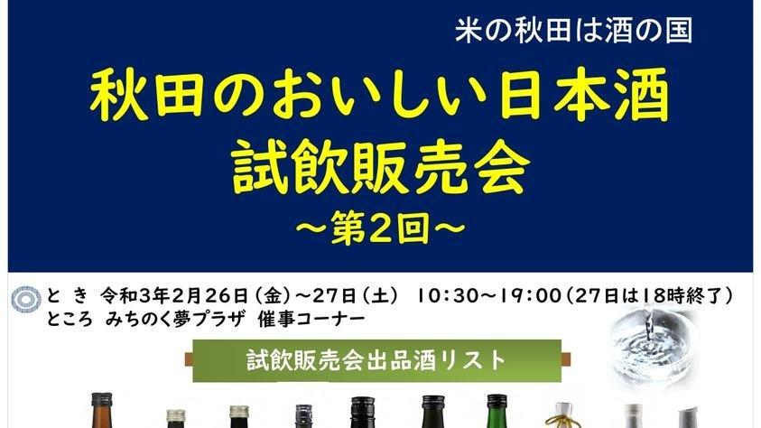 test ツイッターメディア - 秋田県で新開発した酒造好適米(#百田 ・ #一穂積)で作った #日本酒 を限定数量で販売しております。本日、最終日ですので、無くなる前にお買い求めください。残り8銘柄です。#みちのく夢プラザ https://t.co/uYbScgGpZm