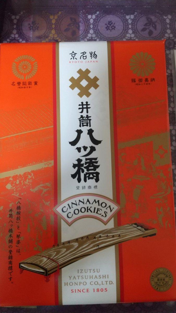test ツイッターメディア - 「京都マラソンハッシュタグキャンペーン」第1弾で当選した八ツ橋が届きました📩 おんらいん京都マラソンも楽しめました\(^o^)/ ありがとうございました m(_ _)m  #みんなで京都マラソン #おんらいん京都マラソン https://t.co/ZOwbHetvqg