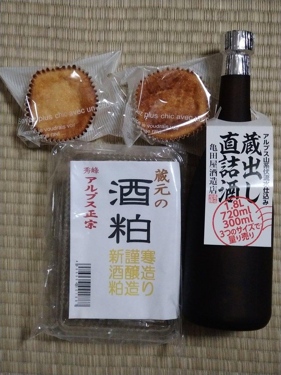 test ツイッターメディア - レブル250の慣らし運転を兼ねて松本まで亀田酒造店さんまでタンク直詰め量り売りの日本酒を買いにひとっ走り。ほぼ1000kmだったので1000km点検も完了させこれから本格的な運用開始です。それにしても納車から2週間で寒い中1000km走るとは我ながらバカじゃないかと思ってしまう今日この頃(笑) https://t.co/nt2wy6eEfl