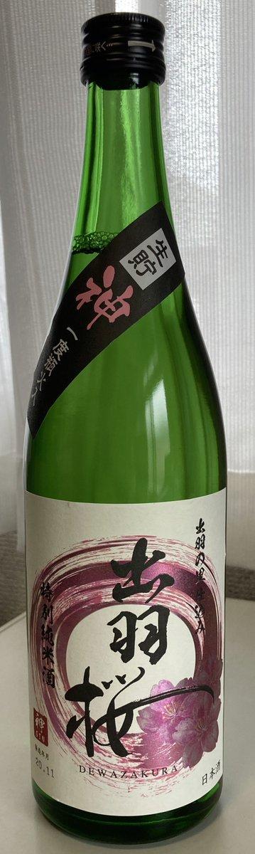 test ツイッターメディア - 突発的にオンライン飲み会になったので酒を仕入れてきました。出羽桜特別純米酒「神-SIN」 最近、近所のスーパーの日本酒ラインナップが豊富です。 https://t.co/Op0iUbnygO