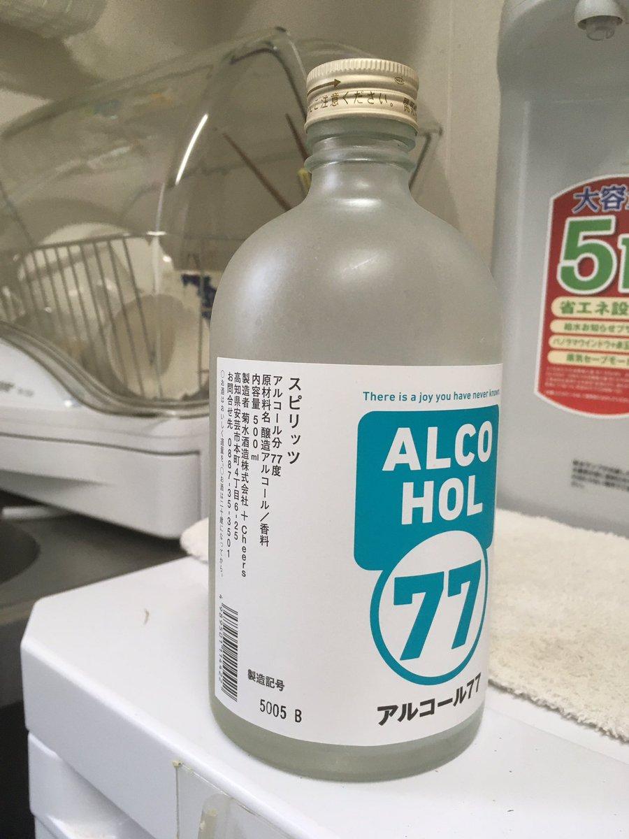 test ツイッターメディア - 気がついたら、牛舎に泊まるとき用のアルコールが何も無くなってる。これしかない。菊水酒造のだけどアル綿用だから呑まないようにしなきゃ。 https://t.co/mNb9mAhioP