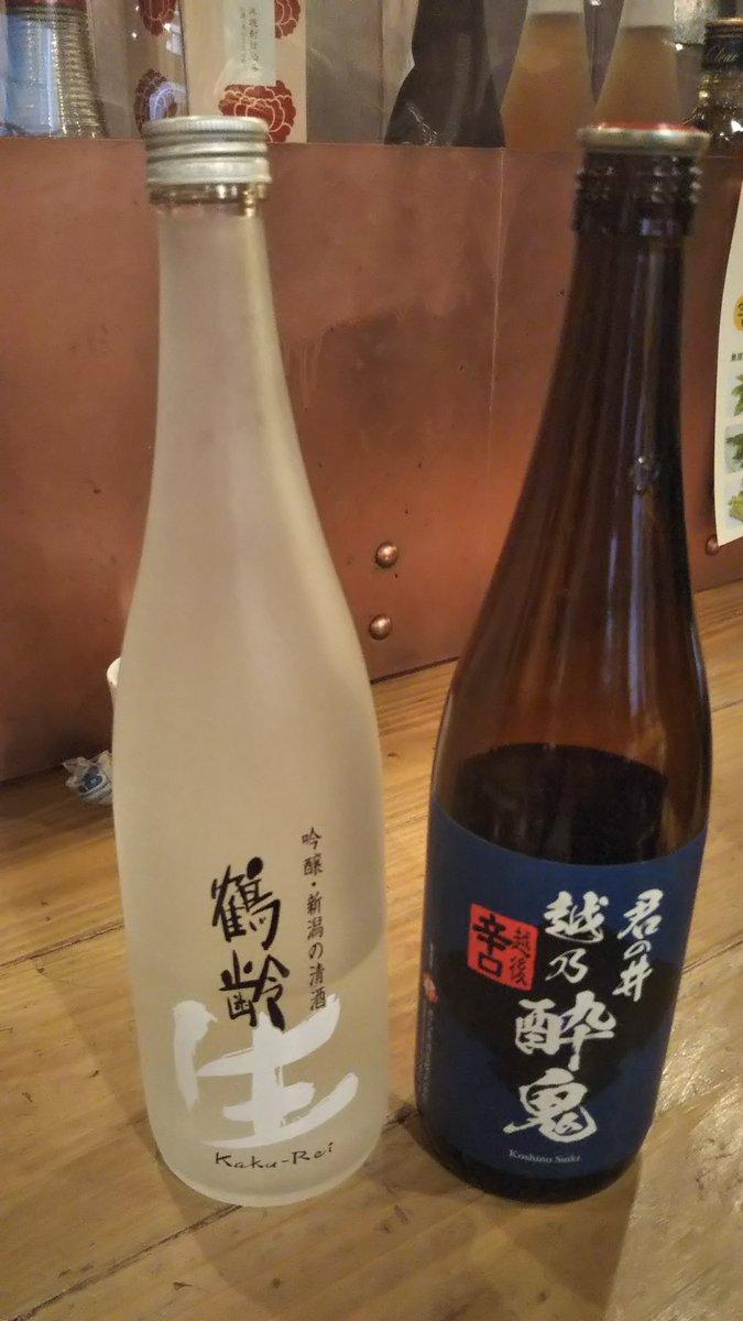 test ツイッターメディア - 本日はこちら!今週のおすすめ、鶴齢吟醸生酒、ほんとに飲みやすいなー!鶴齢の純米酒があることを教えていただいたので今週は大吟醸ではなく純米酒で!純米のほうが好き!でもおすすめがいちばん飲みやすい!好き! https://t.co/Mz5Lp1u3Uf