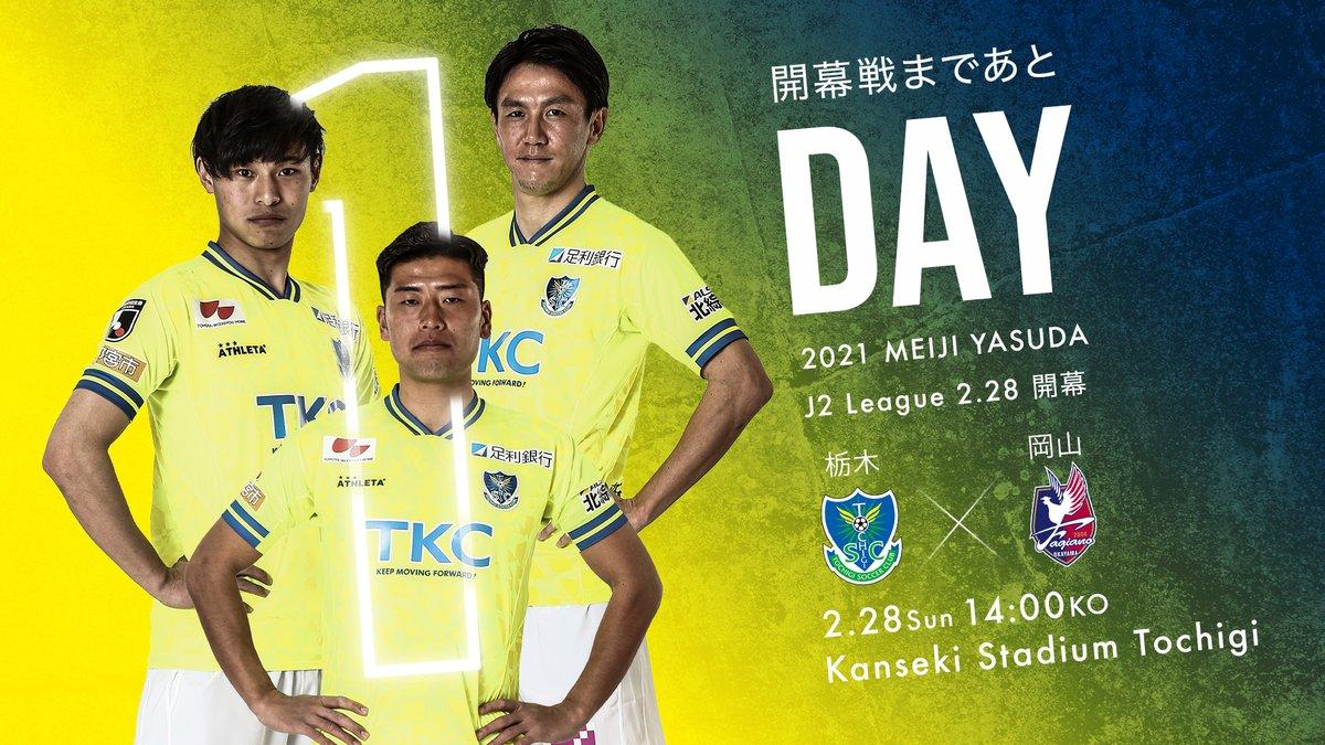 test ツイッターメディア - #Jリーグ開幕 まで、あと1DAY!!  🗓2月28日(日) 🕑14:00キックオフ 🆚ファジアーノ岡山 🏟カンセキスタジアムとちぎ  #栃木SC #2021のヒーローはJ2にもいる https://t.co/uuJcGLJCp0