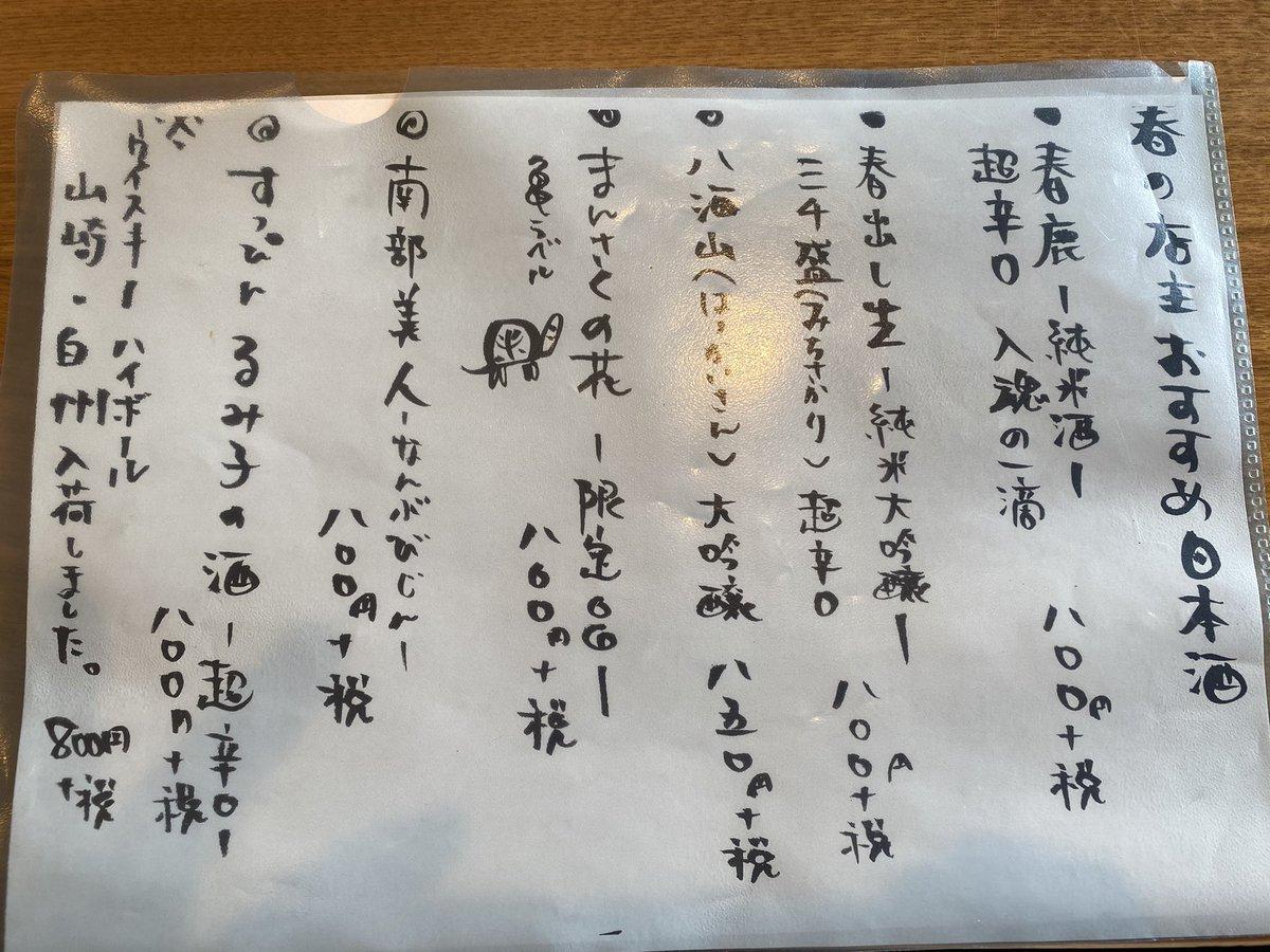 test ツイッターメディア - 久しぶりにこっちのやまやでお昼、日本酒の欄に尾瀬の雪どけと南部美人あった☺️ https://t.co/KPElxzEnUA