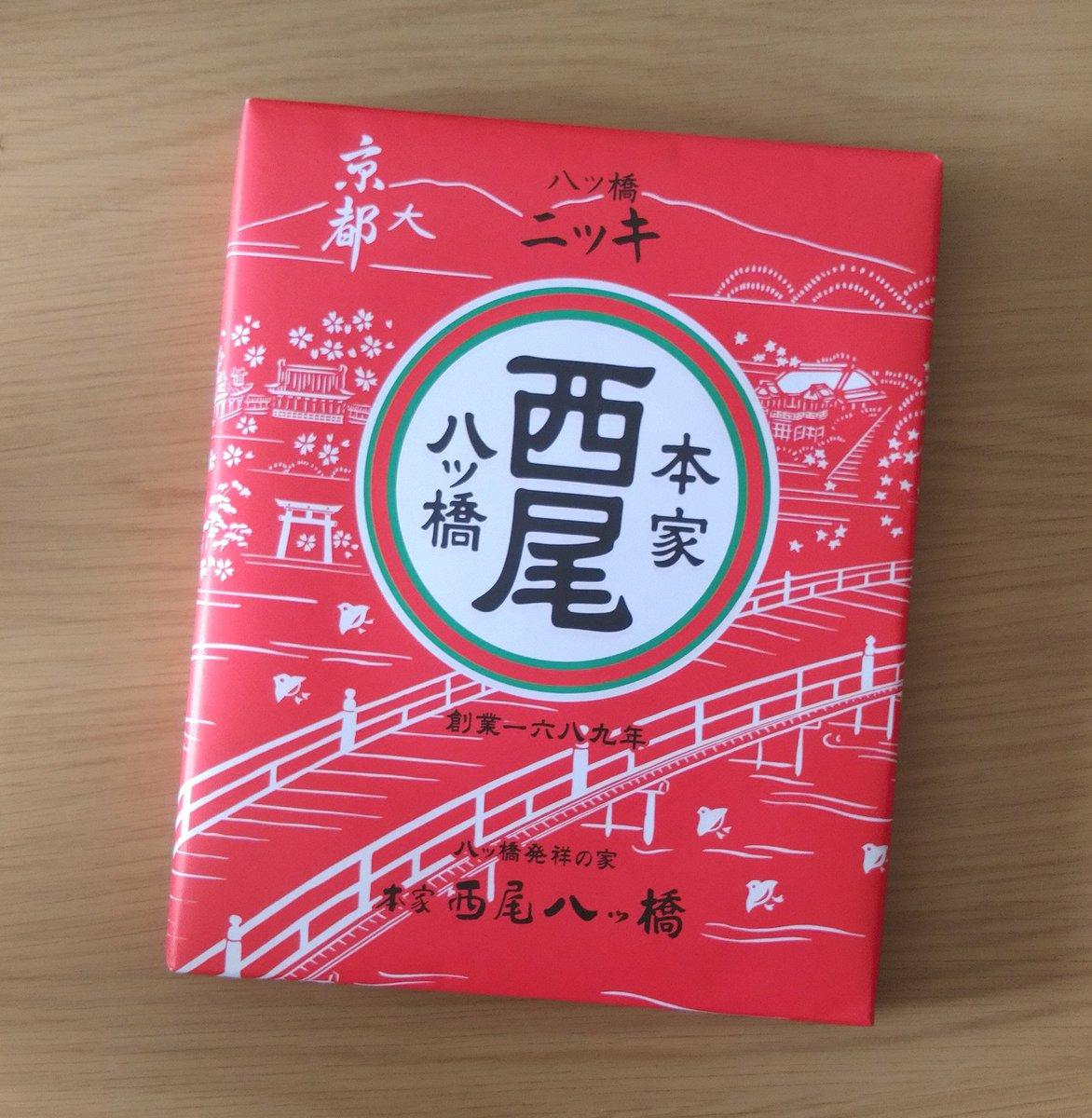 test ツイッターメディア - #おんらいん京都マラソン  #ライブラン おんらいん京都マラソンのハッシュタグキャンペーンに当選しました✨  八つ橋といえば生八つ橋のイメージですけど、乾いた八つ橋もいいね😊🎵 ありがとうございます➰💕 https://t.co/7OO0MfPoLL