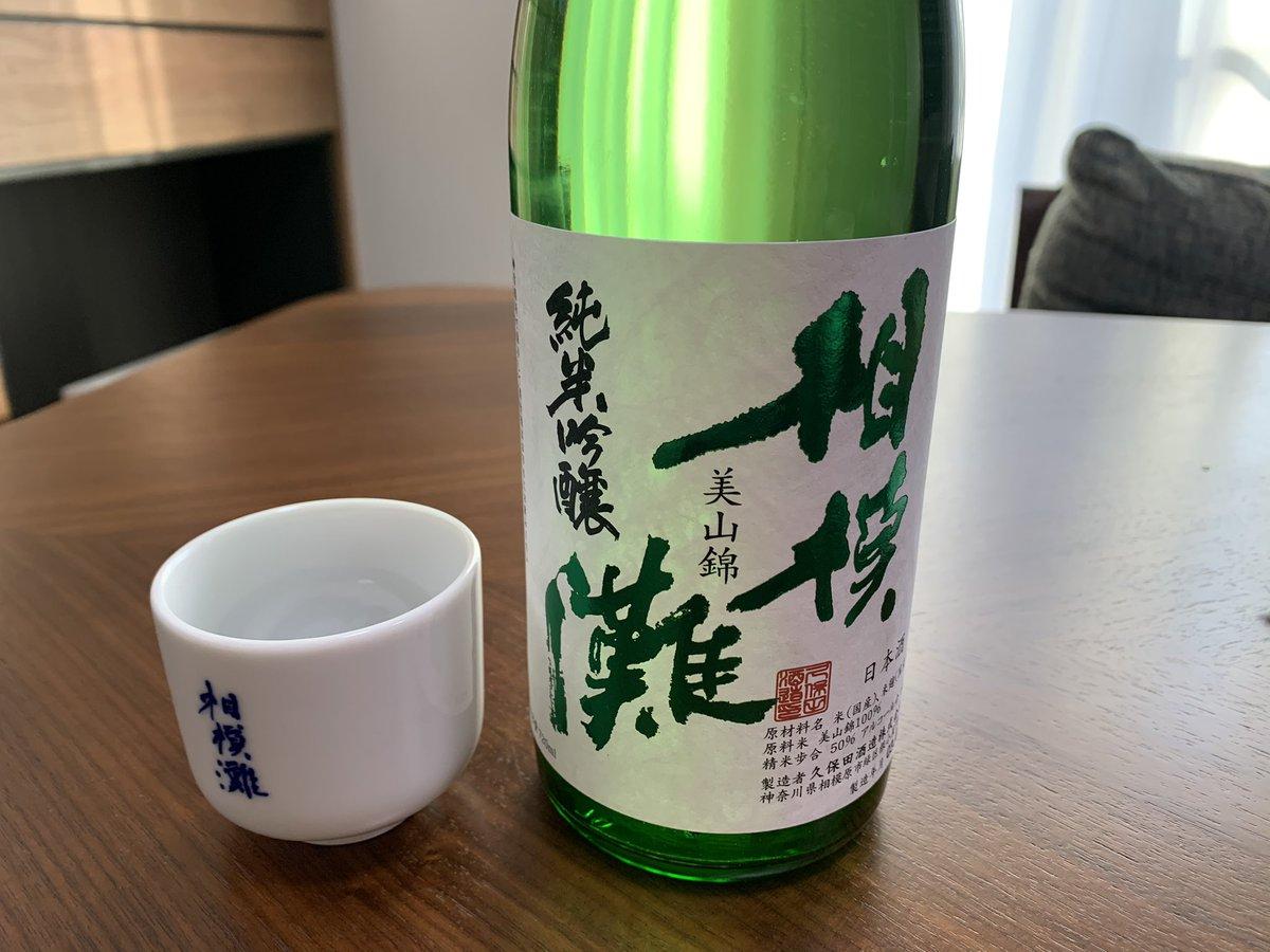 test ツイッターメディア - 今夜は久保田酒造さんの相模灘🍶 美味しい😋 https://t.co/NHFwseaf7n