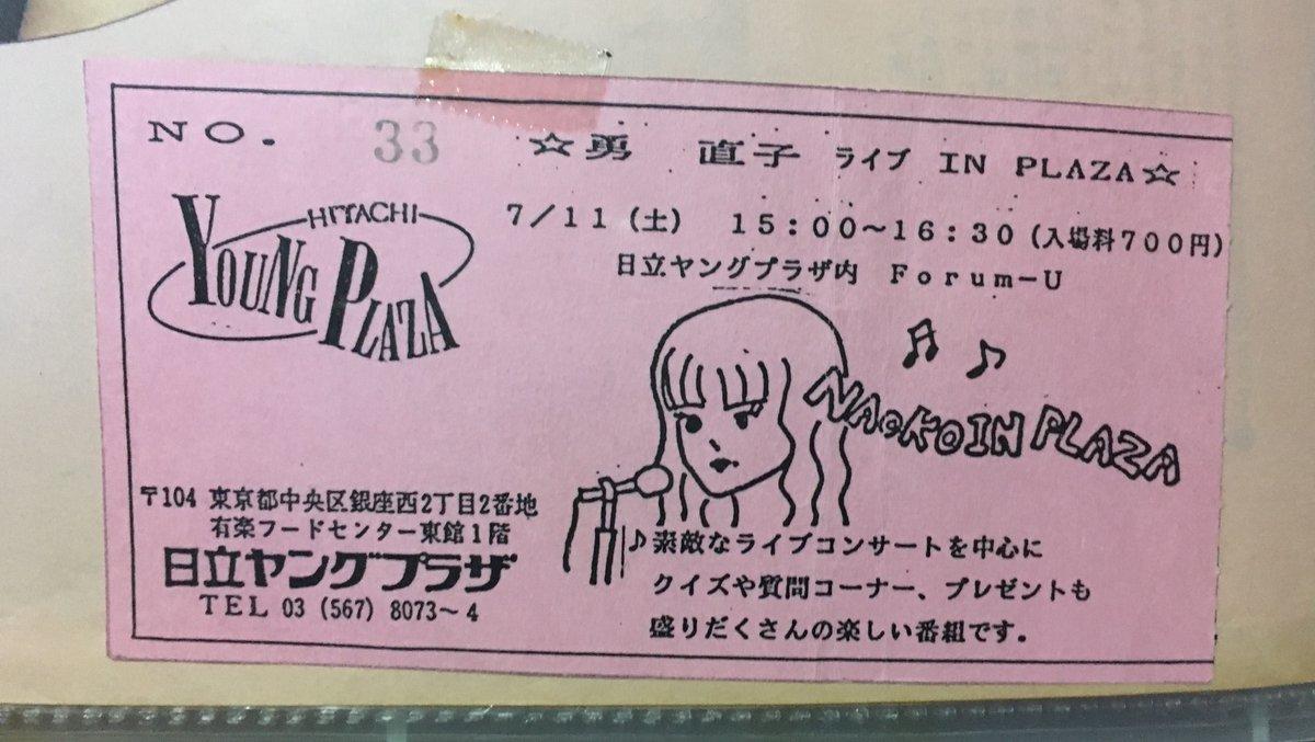 test ツイッターメディア - 石坂さんの隣にあったので勇さん。かっこいいデザインのジャケ。楽曲は久保田利伸さんが提供しているように、まさにそんな80年代後半の音なので大音量で聞くと腹にビンビンくる。上京してすぐ銀座のイベントに参戦してジャンケンで勝ってサインもらった。アスファルトの天使たち by 勇直子さん 86年組 https://t.co/DFjTcvKNz2