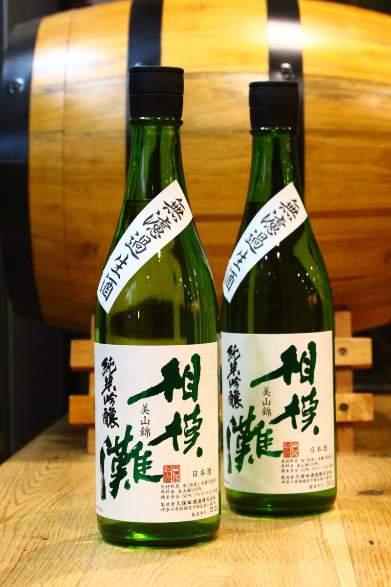 test ツイッターメディア - 神奈川県相模原市にある 久保田酒造 @Iso1227Kanabun さんから #相模灘純米吟醸美山錦無濾過生原酒 が届きました 搾りたて本来の鮮やかな香味と若干の滓を絡ませる事により生じる凝縮したお米の旨みが最大の特徴です 蒼々とした爽快さと、豊潤な口当たりが楽しめます  #神奈川のお酒 #相模灘 #日本酒 https://t.co/vJTchBqV3S