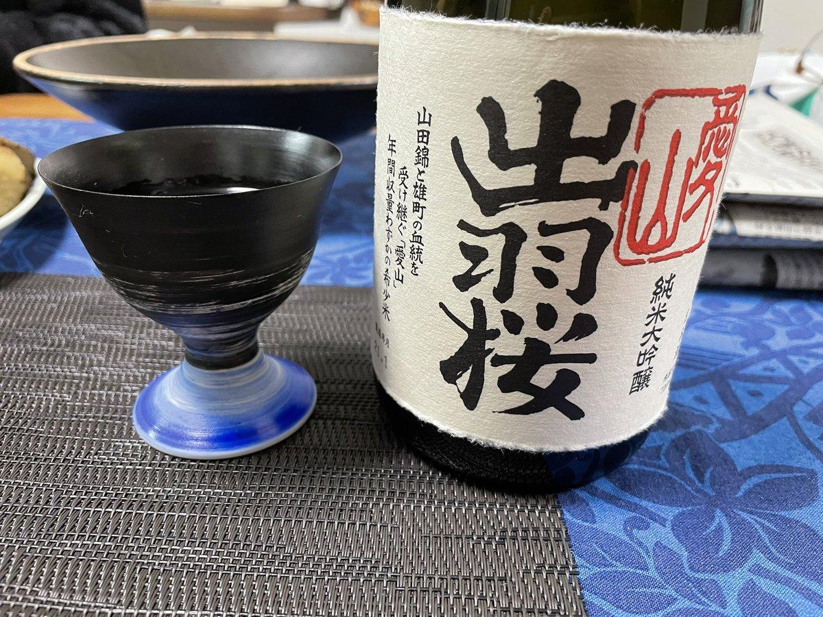 test ツイッターメディア - 今日買った出羽桜うましうまし。近所に日本酒の揃いが良い酒屋さんがあるのは本当に良きね。 https://t.co/pkd72iNIjd