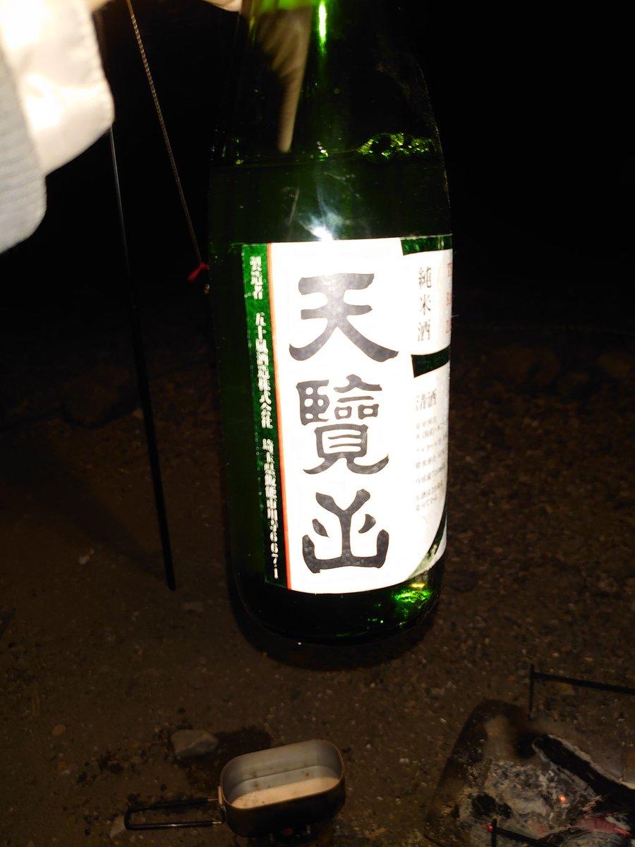 test ツイッターメディア - 今日の日本酒は天覧山 埼玉の地酒 初めて飲みますね https://t.co/eKxFKX2SzK