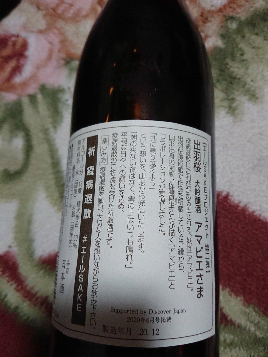 test ツイッターメディア - 今日は本マグロが手にはいったので、お祝いも兼ねて(?)日本酒で!  出羽桜 大吟醸 アマビエさま!  疫病退散!  乾杯!ニッポン!! https://t.co/cNhotxe5J8