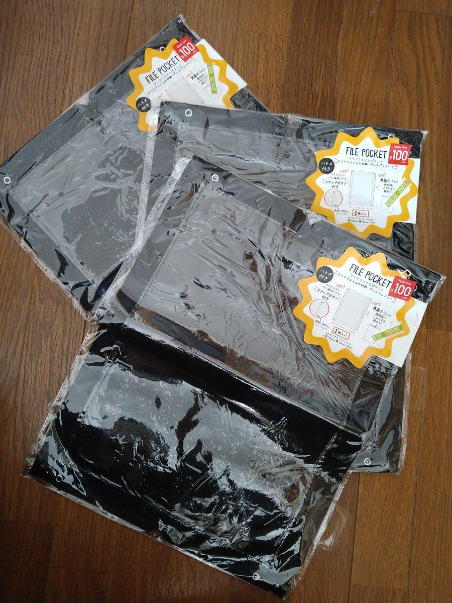 test ツイッターメディア - 飾れるクリアファイルポケット。100円ショップよりも安く 6枚で100円。今日、 スリコに行ったらヲタくコーナー無くなってた(´・ω・`) 前に買っといて良かった~ 飾ってみたらこんな感じ。 #スリーコインズ https://t.co/wcMH3qZows