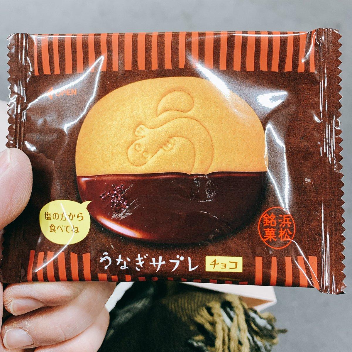 test ツイッターメディア - 関東で春華堂のお菓子を見るとは…(県外民の為の注釈:うなぎパイ作ってるお菓子屋さんだよ) https://t.co/NTrz6rbTPu