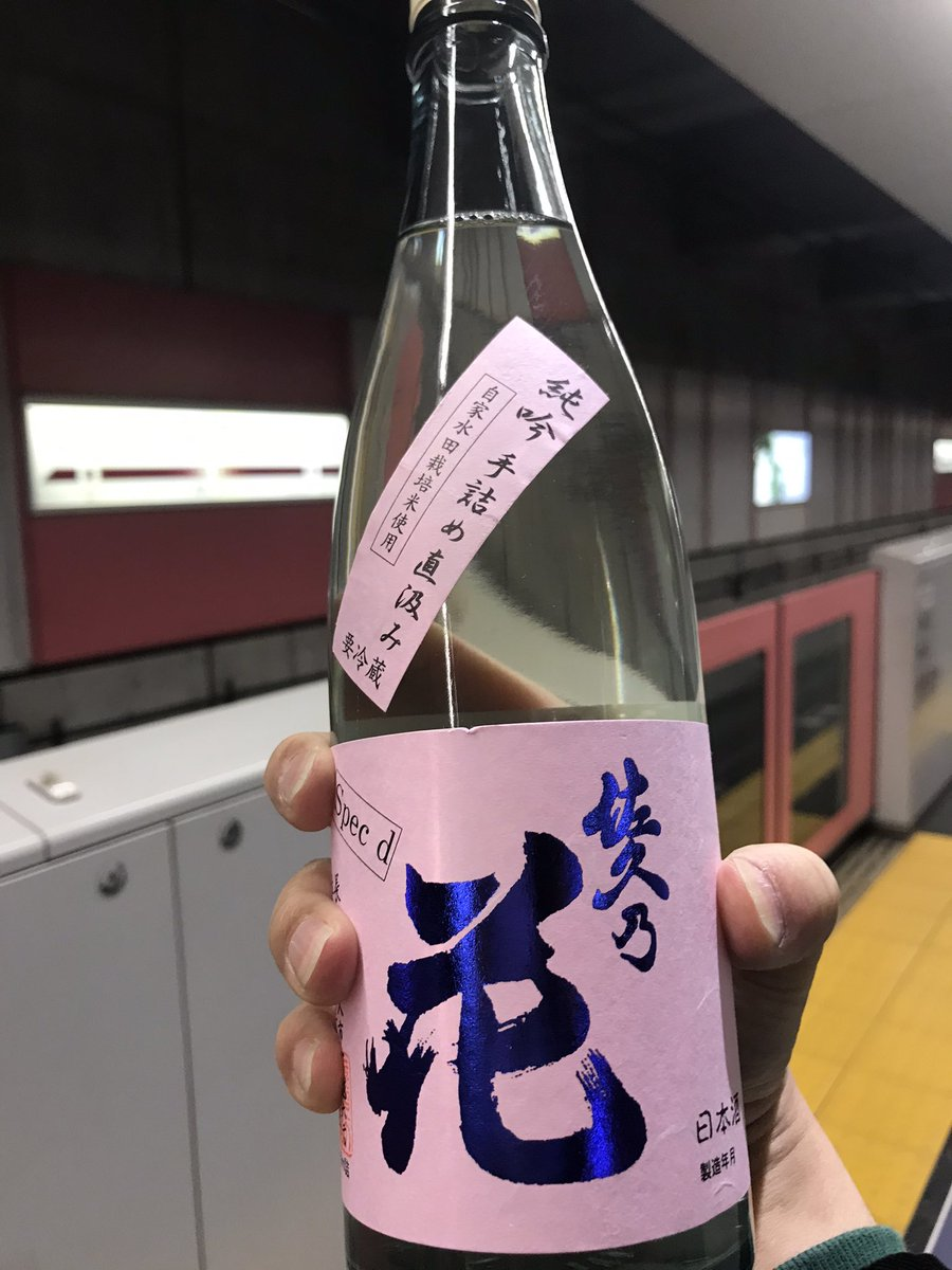 test ツイッターメディア - お酒もらいました!  佐久の花 SPEC D!  ありがとう! https://t.co/z5S29jZ0Uu