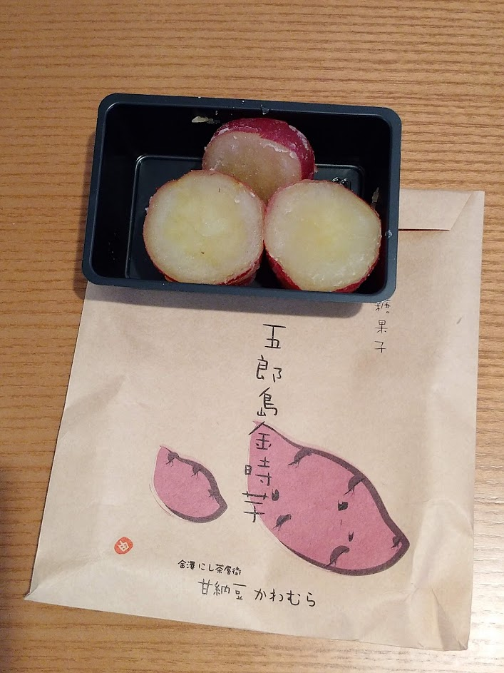 test ツイッターメディア - 金沢の「甘納豆かわむら」さんの「糖菓子 五郎島金時芋」。とっても美味しいです😆 https://t.co/qhXh1NYMcL