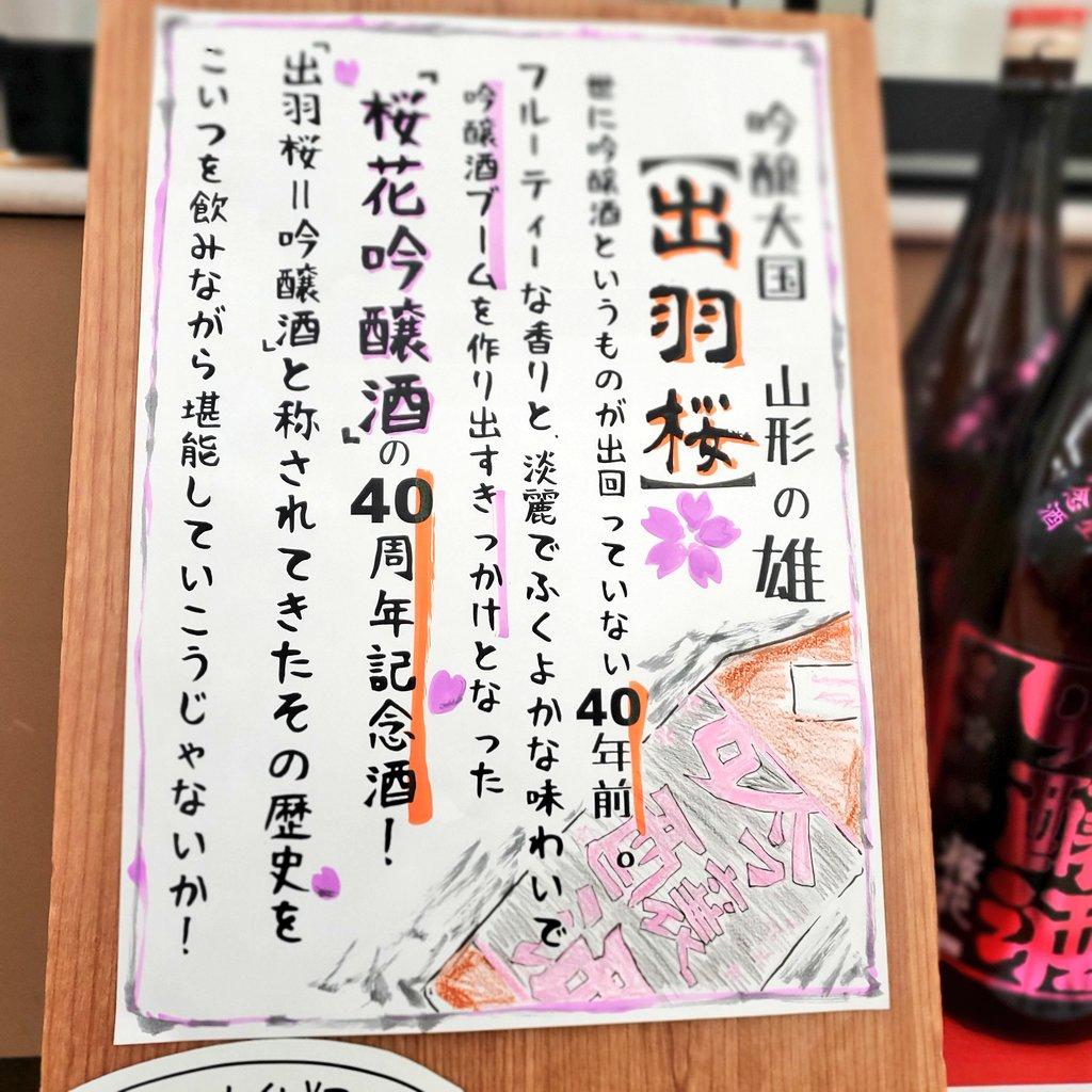 test ツイッターメディア - あ、ちがう。セブン時代の最後の日本酒売り出しは出羽桜でした。 まさかの山形のお酒w https://t.co/zbNssH88nG