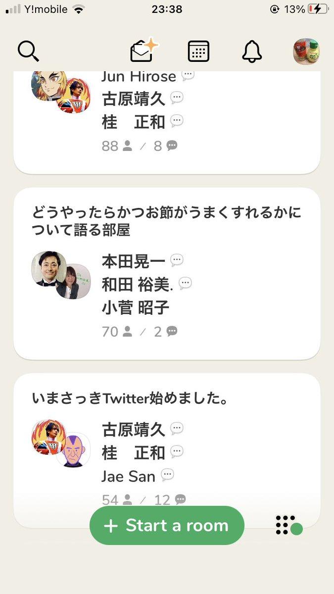 test ツイッターメディア - 桂正和先生がふたつのお部屋にいらっしゃる!?どんな裏技!? https://t.co/ybZ7UVz1mc